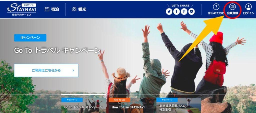 STAYNAVIホームページ