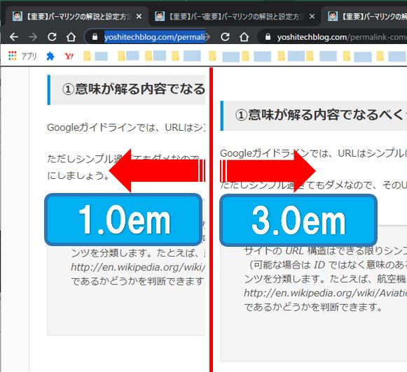 CSS数値調整の比較