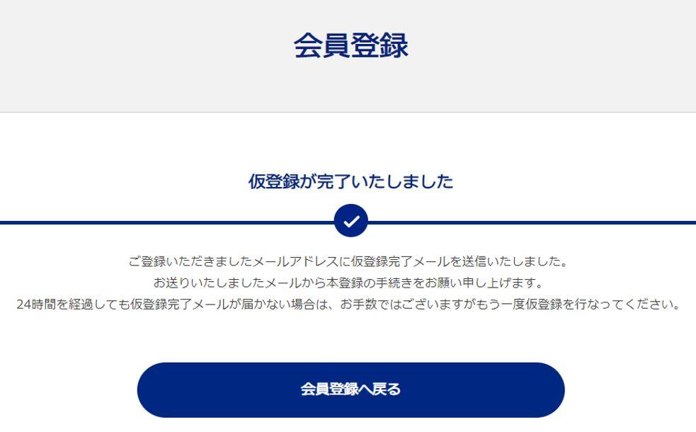 STAYNAVI仮登録完了の画面