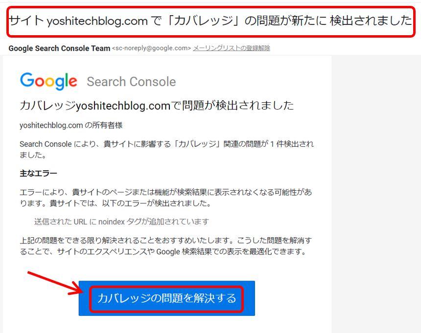 Google_カバレッジの問題が検出されましたのメール内容