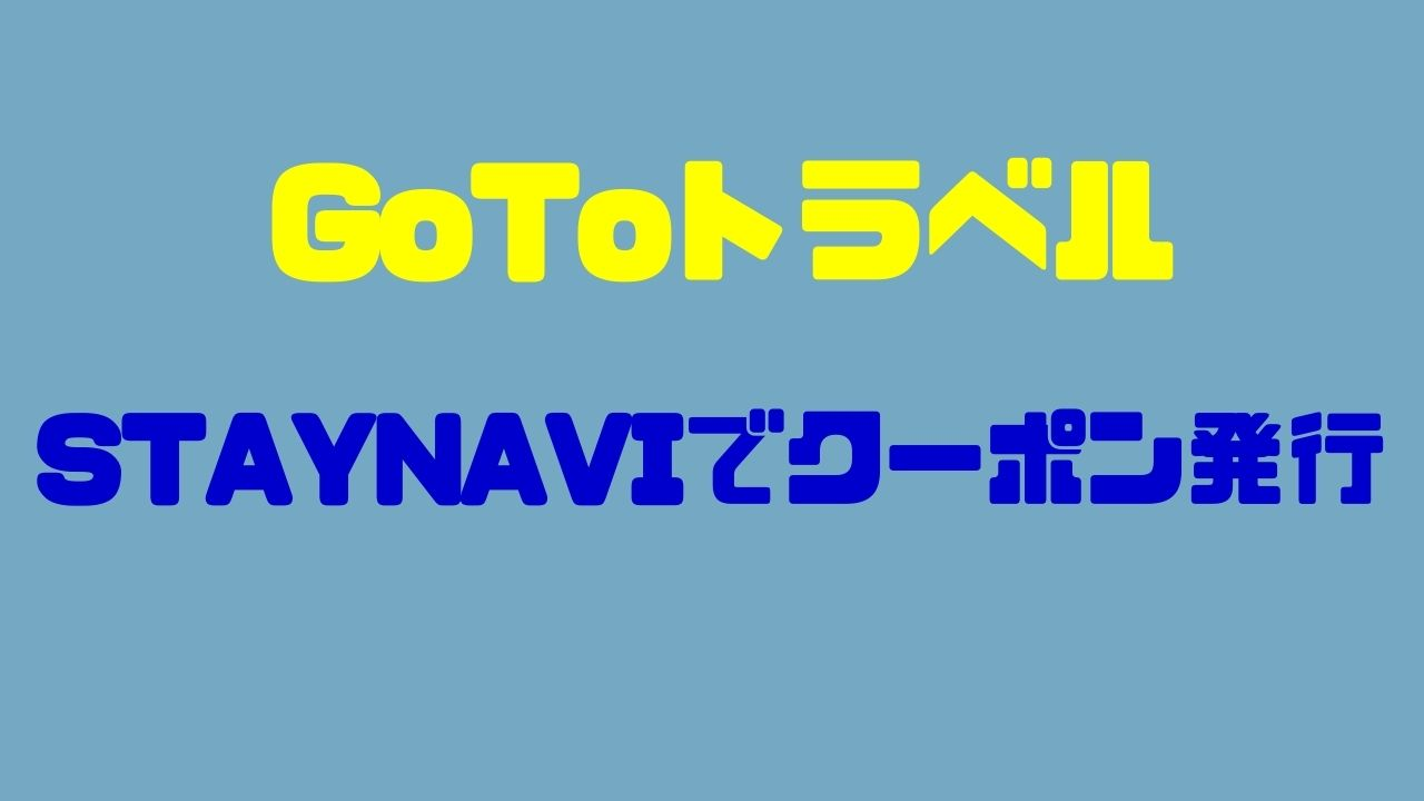 GoToトラベル_STAYNAVIでクーポンを発行