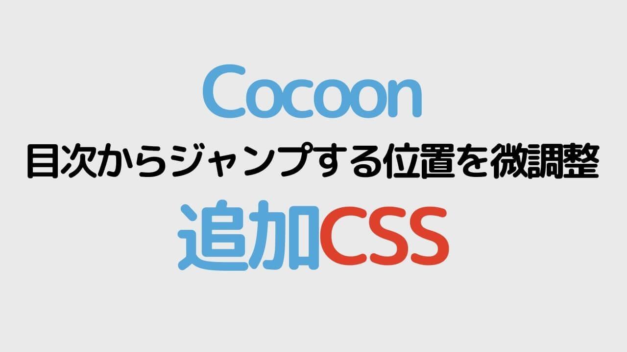 Cocoon目次ジャンプの位置を調整するCSS