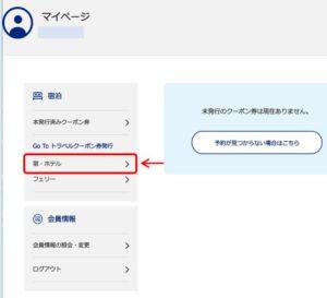 STAYNAVIのマイページのクーポン発行をクリック