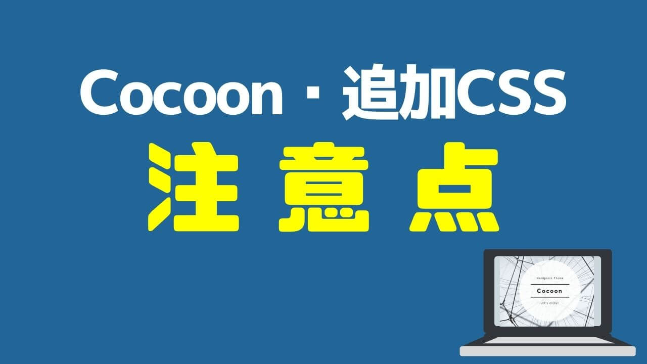 Cocoon_追加CSSの注意点