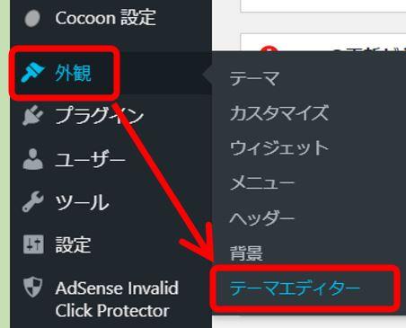 WordPress_外観のテーマエディター