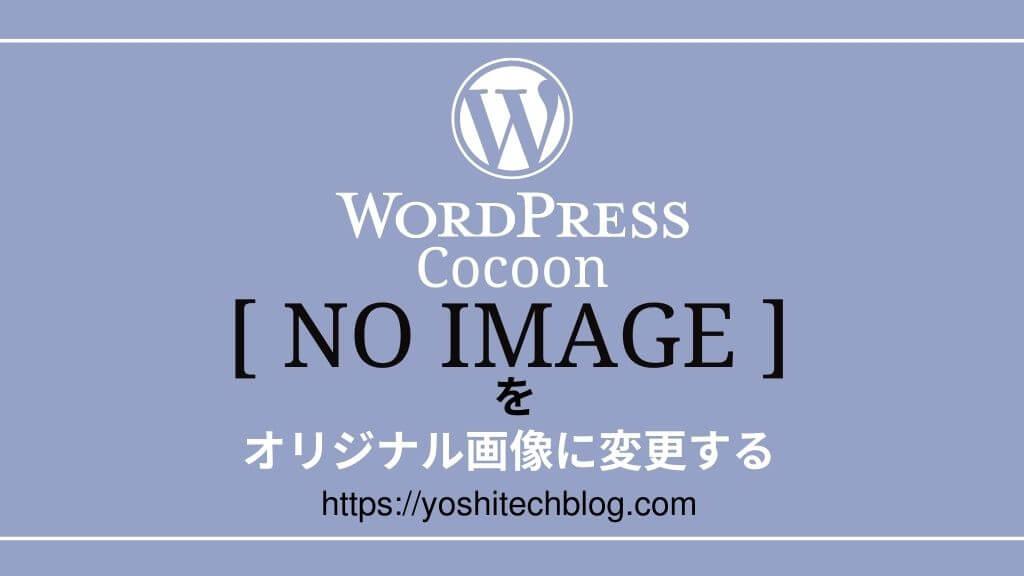 cocoon-original-no-image