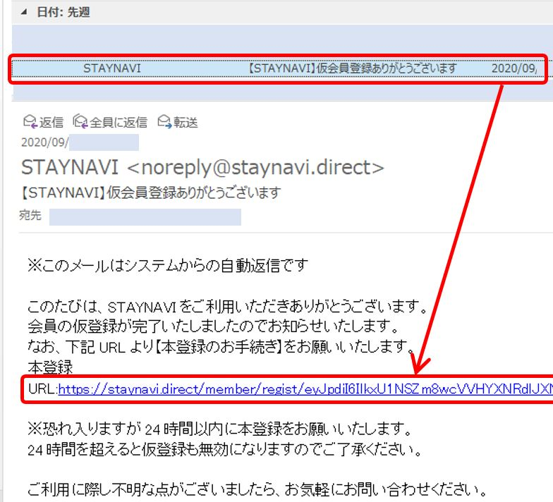STAYNAVIからの本登録用メール