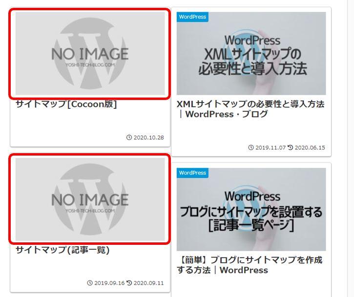 NO_IMAGE画像の変更後