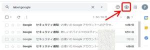 GMAIL_歯車アイコンクリック
