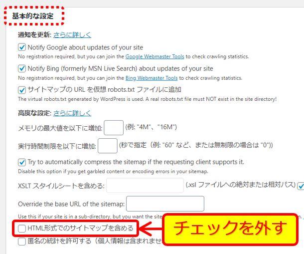 WP_xmlsitemaのHTML形式でのサイトマップを含めるを無効にする