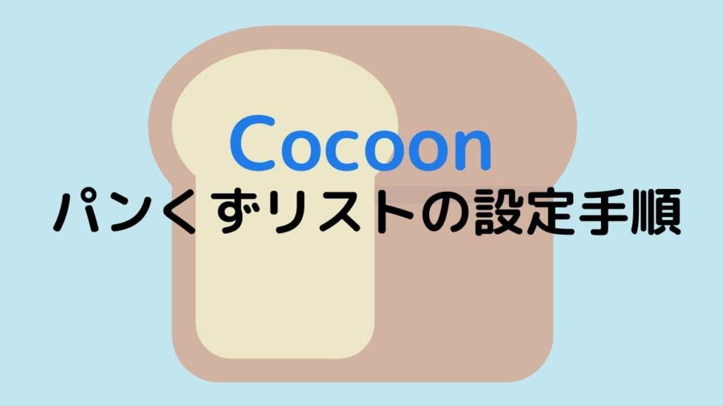 Cocoon_パンくずリストの設定手順