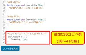 Cocoon_スタイルシート画面の追加CSS例