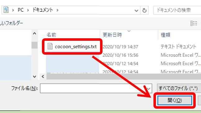 Cocoon設定_リストアのファイルを指定