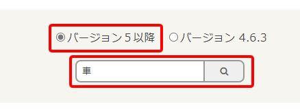 Font Awesome日本語検索