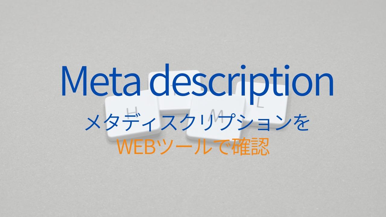 メタディスクリプションをWEBツールで確認