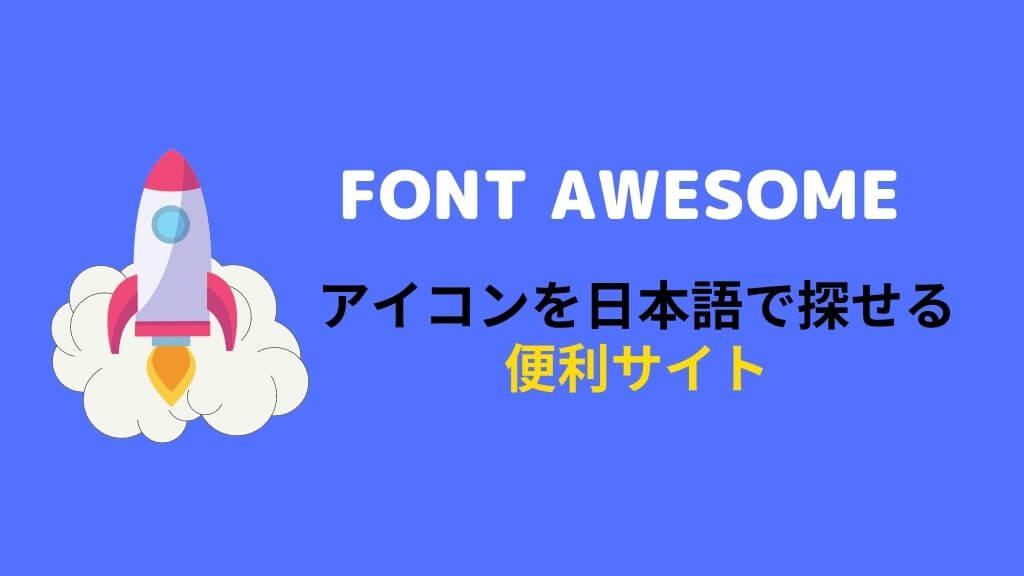 日本語で探せる便利サイト