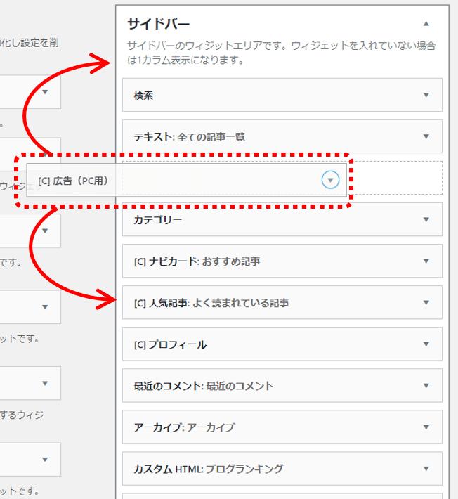 広告ウィジェット位置変更広告ウィジェット位置変更