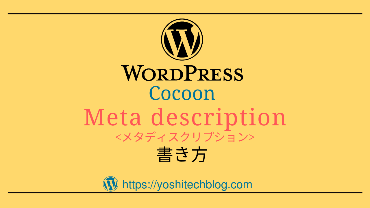 メタディスクリプションの書き方とCocoon設定