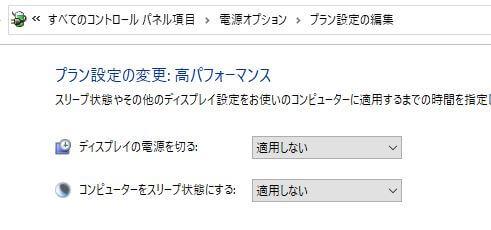 Windows10電源プラン設定の編集