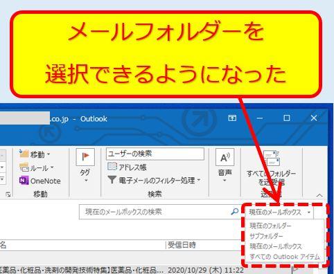 Outlookの検索ボックスのメールフォルダー選択