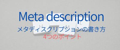 メタディスクリプション_4つのポイント