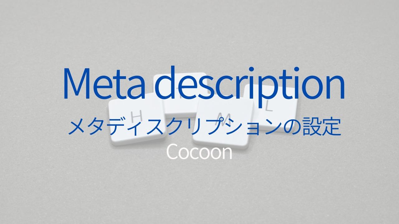 メタディスクリプションのCocoon設定