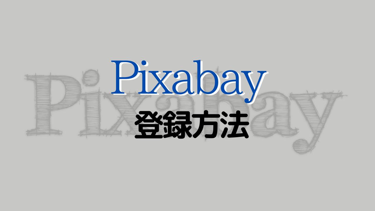 Pixabayの登録方法