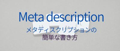 メタディスクリプション_簡単な書き方