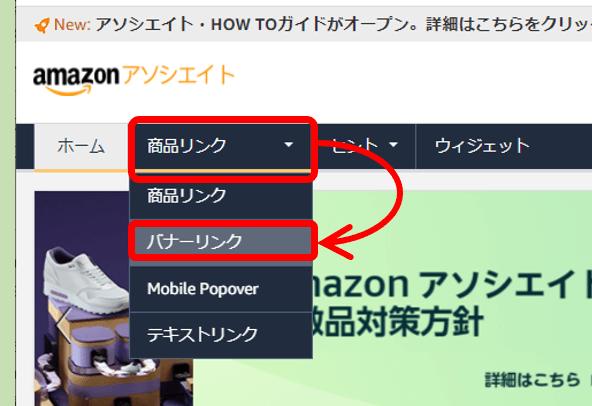 Amazonアソシエイトの商品リンクを選択