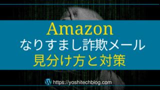 Amazon詐欺メール見分け方