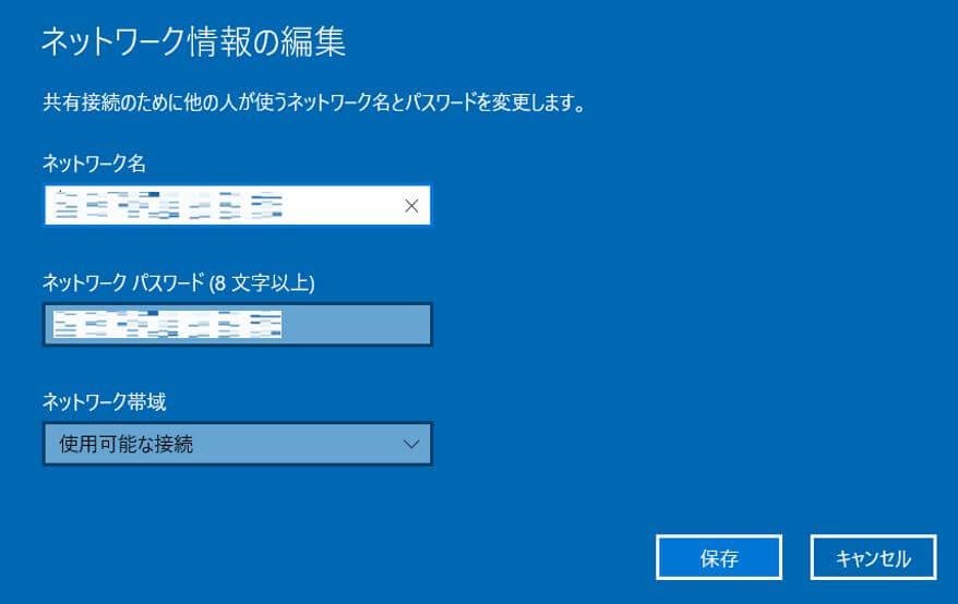 ネットワークの編集画面