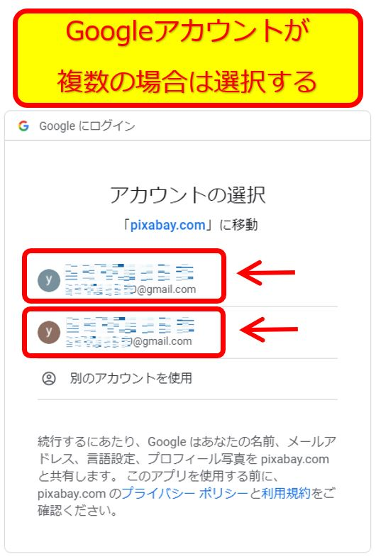 Pixabay登録_Googleアカウントを選択