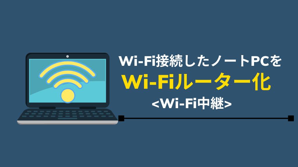 ノートPCをWiFi中継器化