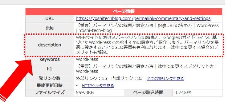 SEOチェキのページ情報ディスクリプション