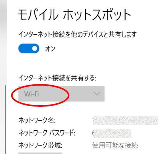 モバイルホットスポット元がWiFi