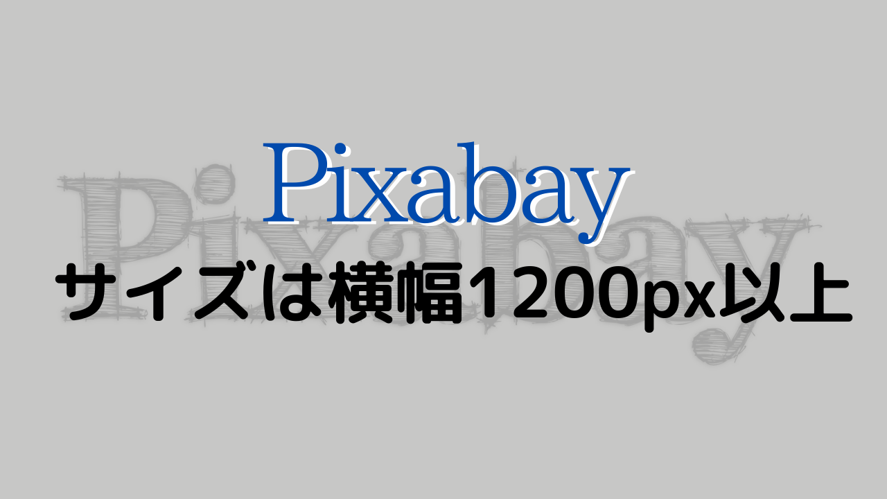 Pixabay画像サイズは横幅1200px以上を選ぶ