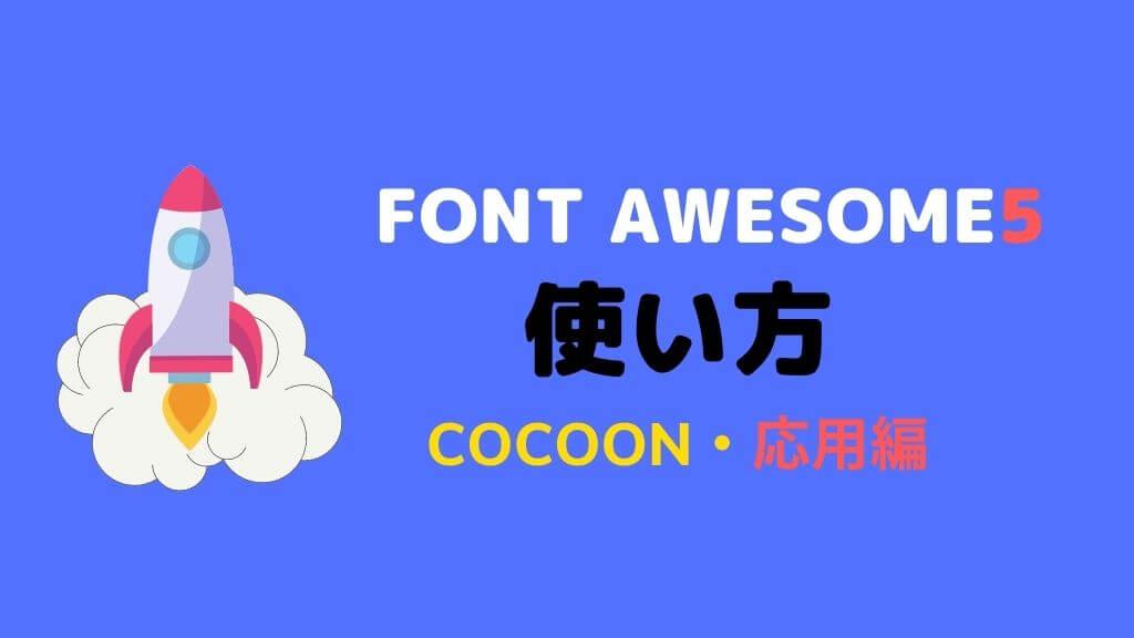 Font Awesome5の使い方応用編