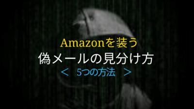 Amazonを装う偽メールの見分け方