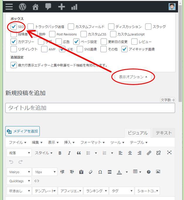 WordPressの表示オプションからSEOを有効にする