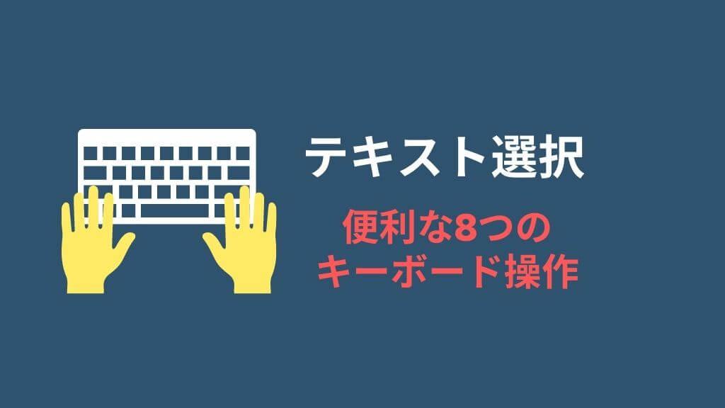 テキスト選択のキーボード操作