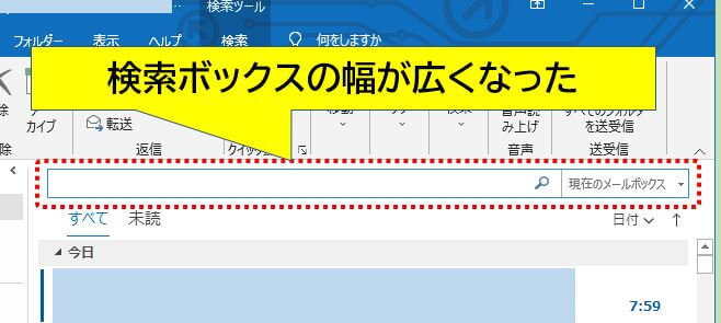 Outlook検索ボックス幅広