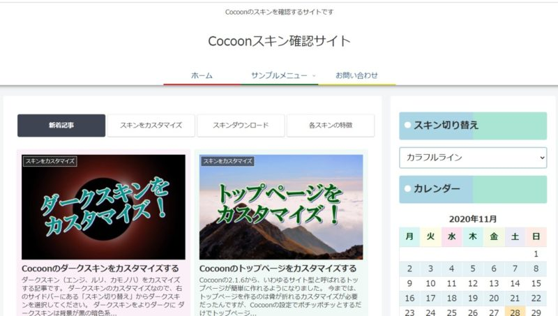Cocoonスキン確認サイト