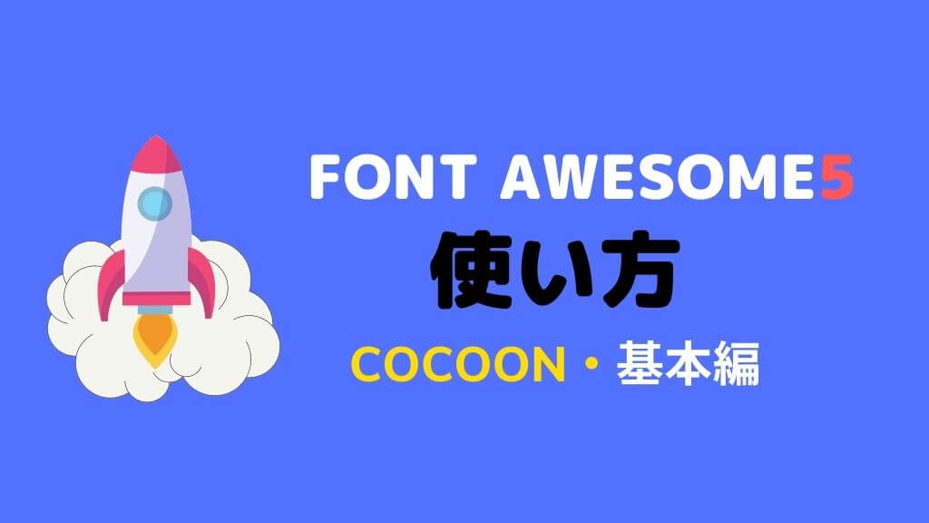 CocoonFont Awesome5の使い方基本編