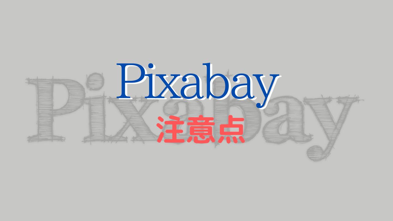 Pixabayの注意点