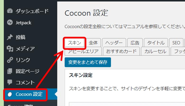 Cocoon設定のスキン