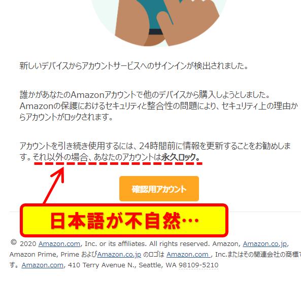 怪しいメール日本語が不自然
