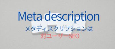メタディスクリプション_対ユーザー