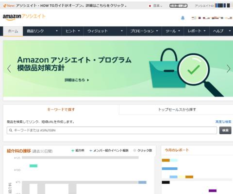 Amazonアソシエイトのページ