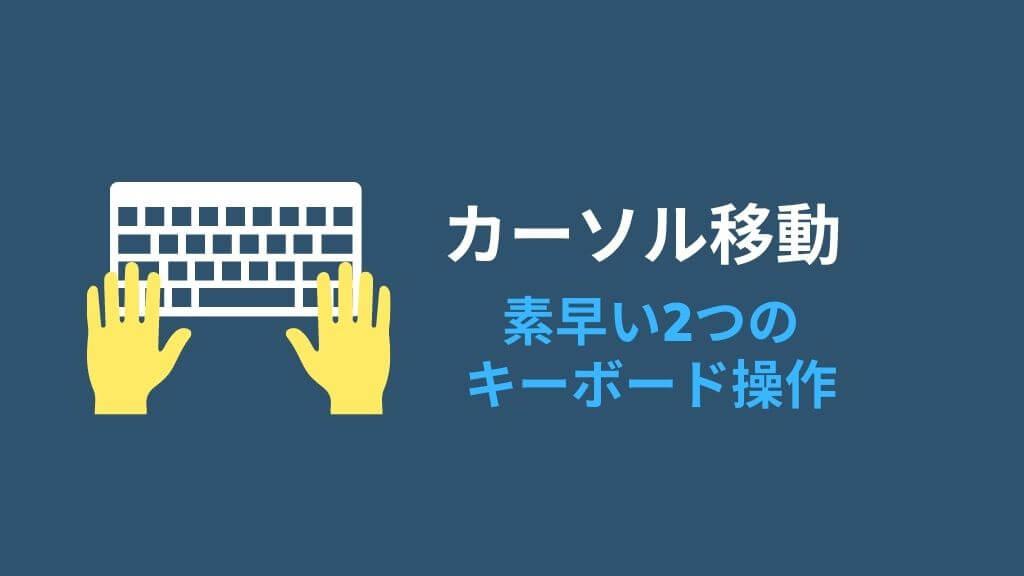 カーソル移動のキーボード操作