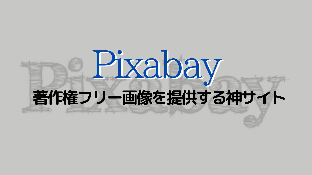 Pixabayは著作権フリー画像を提供するサイト